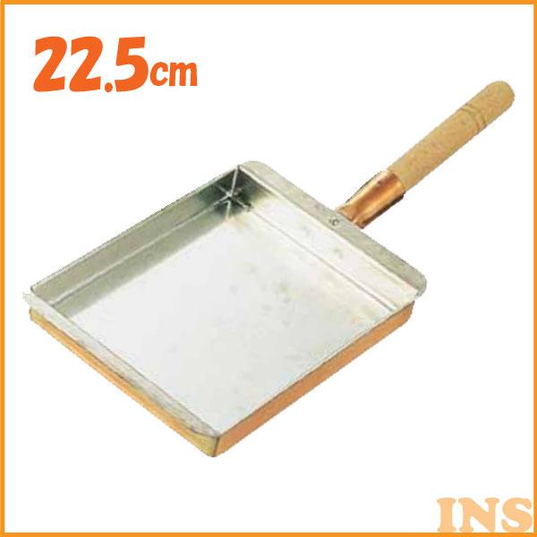 ≪送料無料≫SA銅 玉子焼 関西型 22.5cm BTM04022【TC】【en】