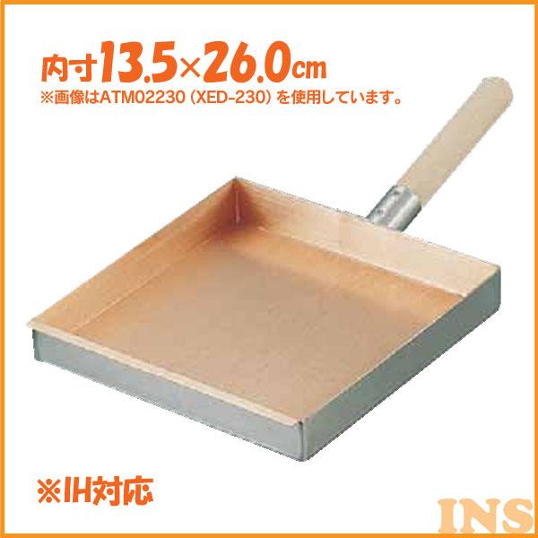 ≪送料無料≫ロイヤル 玉子焼 XED-140 ATM02140【TC】【en】