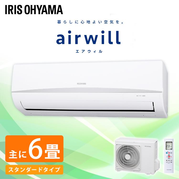 エアコン 6畳 省エネ IRR-2219C 送料無料 ルームエアコン 2.2kW エアコン 暖房 冷房 エコ クーラー エアコン リビング ダイニング 子ども部屋 空調 除湿 タイマー 内部洗浄機能 自動内部洗浄 アイリスオーヤマ