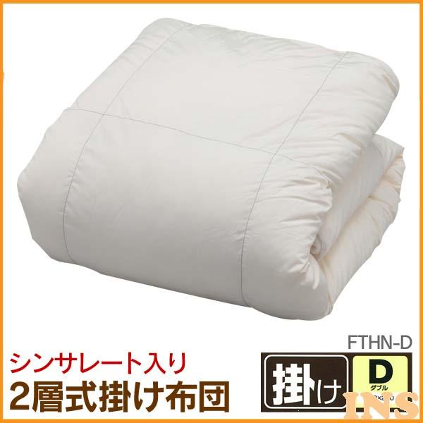 【送料無料】アイリスオーヤマ シンサレート入り2層式掛け布団 FTHN-D ダブル