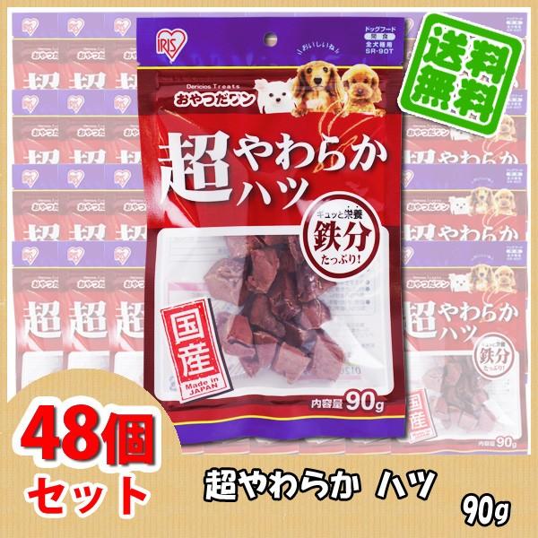 【送料無料】【48個セット】超やわらかハツSR-90T