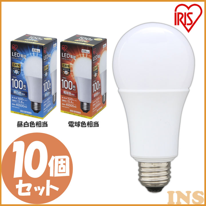 送料無料 LED電球 E26 広配光タイプ 100W形相当 LDA14N-G-10T4・LDA15L-G-10T4 昼白色相当・電球色相当 10個セット アイリスオーヤマ
