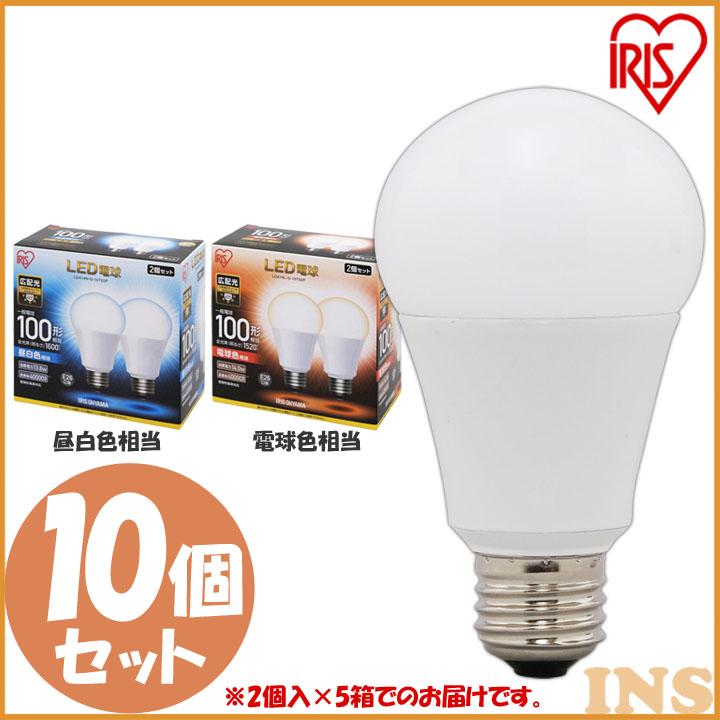LED電球 E26 100W電球 led電球 100W形相当 昼白色 電球色 e26 広配光 密閉型器具対応 あす楽対応 調光器対応 ペンダントライト シーリングライト スポットライト ダウンライト ブラケット アイリスオーヤマ LDA14N-G-10T5 LDA14L-G-10T5