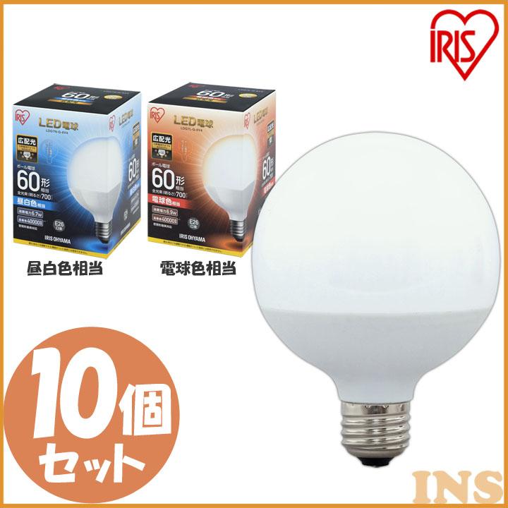 LED電球 E26 広配光タイプ 送料無料 ボール電球 60W形相当 LDG7N-G-6V4・LDG7L-G-6V4 昼白色相当・電球色相当 10個セット アイリスオーヤマ