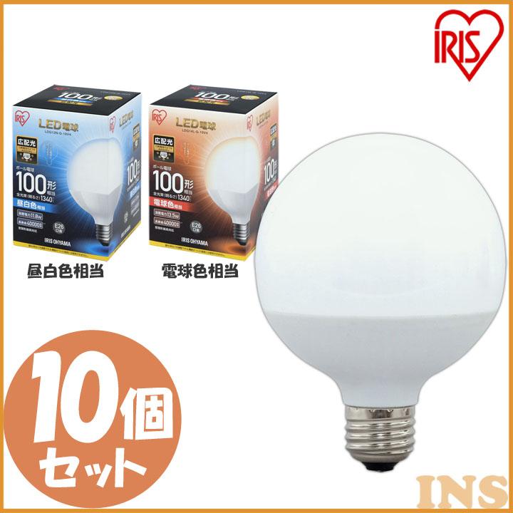 【最大5000円OFFクーポン配布中】LED電球 E26 広配光タイプ 送料無料 ボール電球 100W形相当 LDG12N-G-10V4・LDG14L-G-10V4 昼白色相当・電球色相当 10個セット アイリスオーヤマ