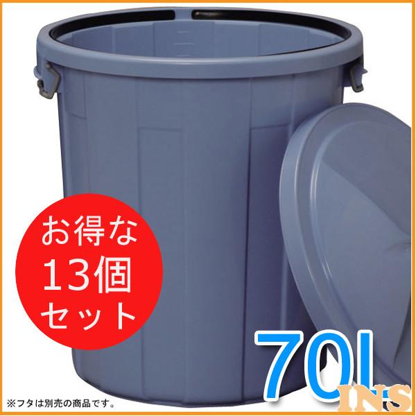 【13個セット】丸型ペールPM-70ブルー【代引不可】【同梱不可】【日時指定不可】