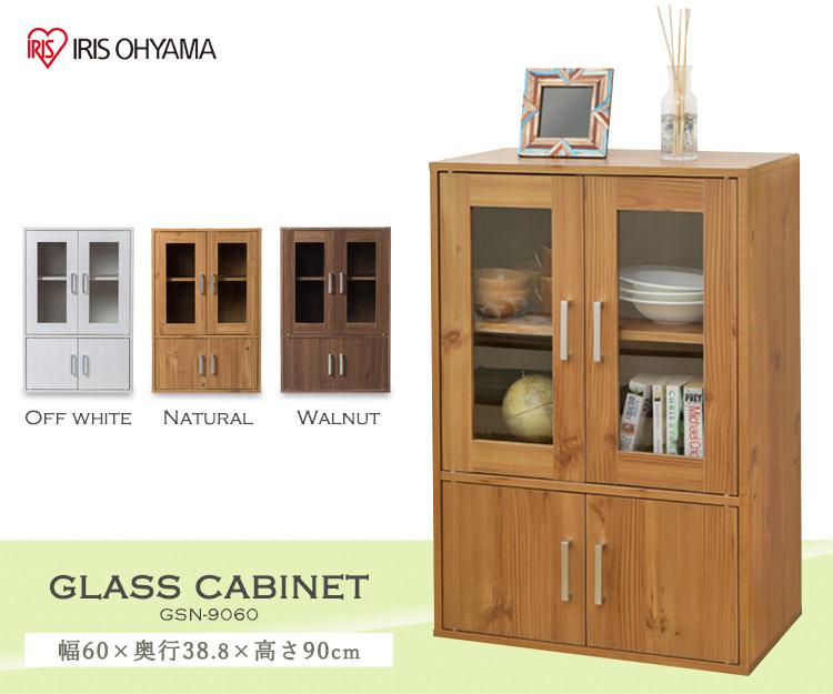 ガラスキャビネット GKN-9060 オフホワイト・ナチュラル・ウォールナット送料無料 木目調 食器棚 キッチン家具 台所 アイリスオーヤマ