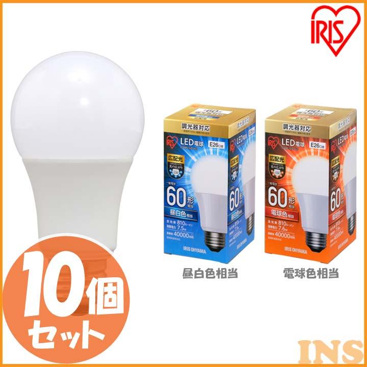≪450円OFFクーポン配布中♪≫≪送料無料≫【10個セット】LED電球 E26 広配光 調光 60形相当 昼白色相当 LDA8N-G/D-6V3・電球色相当 LDA8L-G/D-6V3 LED 節電 省エネ 電球 LEDライト 60W リビング ダイニング アイリスオーヤマ