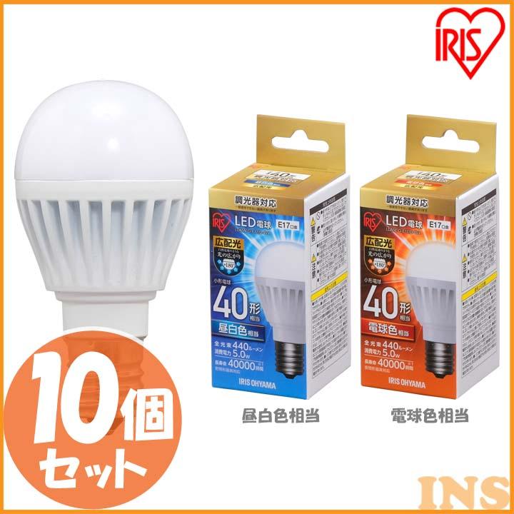 【1/9 20時~エントリーで全品ポイント5倍】≪送料無料≫【10個セット】LED電球 E17 広配光 調光 40形相当 昼白色相当 LDA5N-G-E17/D-4V4・電球色相当 LDA5L-G-E17/D-4V4 LED 節電 省エネ 電球 LEDライト 40W 照明 電気 アイリスオーヤマ