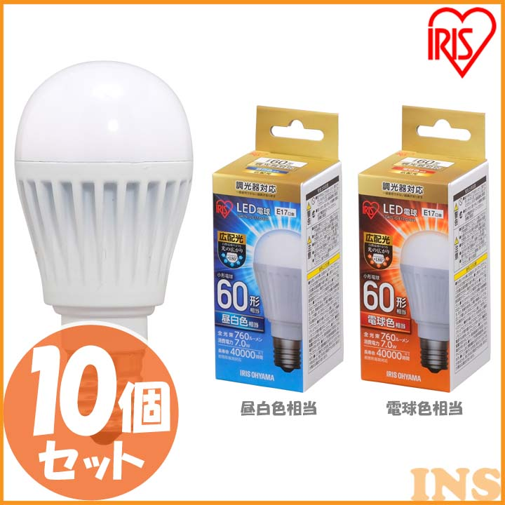 【1/9 20時~エントリーで全品ポイント5倍】≪送料無料≫【10個セット】LED電球 E17 広配光 調光 60形相当 昼白色相当 LDA7N-G-E17/D-6V4・電球色相当 LDA7L-G-E17/D-6V4 LED 節電 省エネ 電球 LEDライト 60W 照明 電気 アイリスオーヤマ