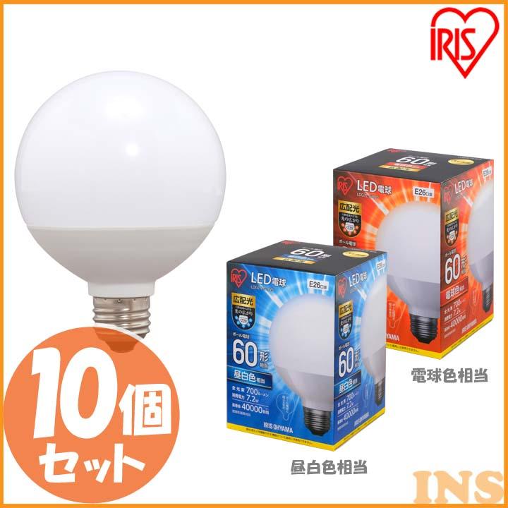 【1/9 20時~エントリーで全品ポイント5倍】≪送料無料≫【10個セット】LED電球 E26 ボール球 広配光 60形相当 昼白色相当 LDG7N-G-6V5・電球色相当 LDG7L-G-6V5 LED 節電 省エネ 電球 LEDライト ボール電球 ボール型 60W 洗面所 浴室 お風呂 アイリスオーヤマ
