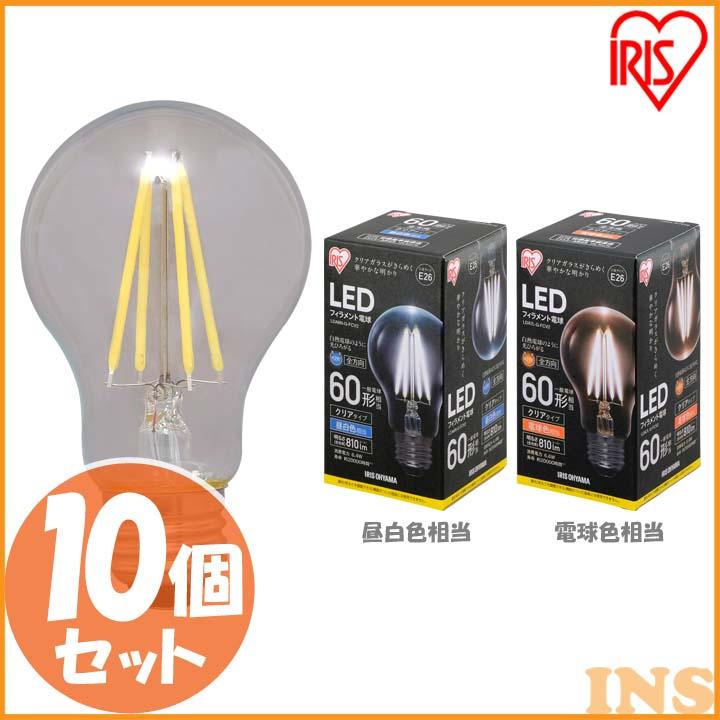 ≪送料無料≫【10個セット】LEDフィラメント電球 E26 全方向 60形相当 昼白色相当 LDA6N-G-FCV2・電球色相当 LDA7L-G-FCV2 LED 節電 省エネ 電球 LED電球 LEDライト フィラメント球 クリアタイプ クリアー 60W ペンダントライト シャンデリア アイリスオーヤマ