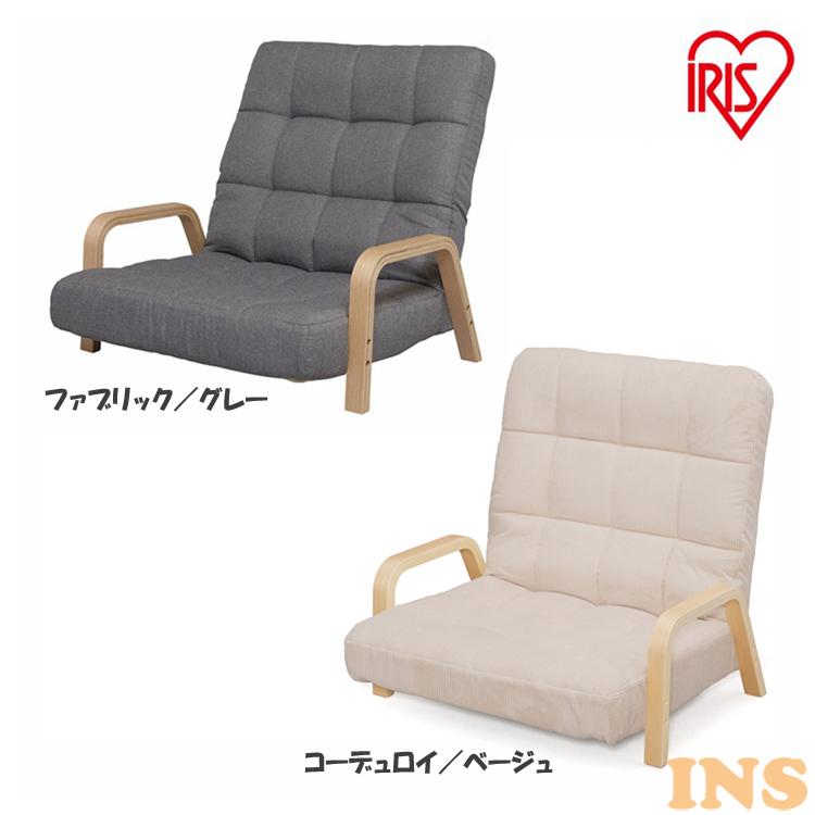 チェア ウッドアームチェア Lサイズ WAC-LW ファブリック/グレー コーデュロイ/ベージュ 送料無料 座椅子 リクライニング チェア パーソナルチェア 1人掛け 腰かけ ウッド アーム イス リクライニング アイリスオーヤマ