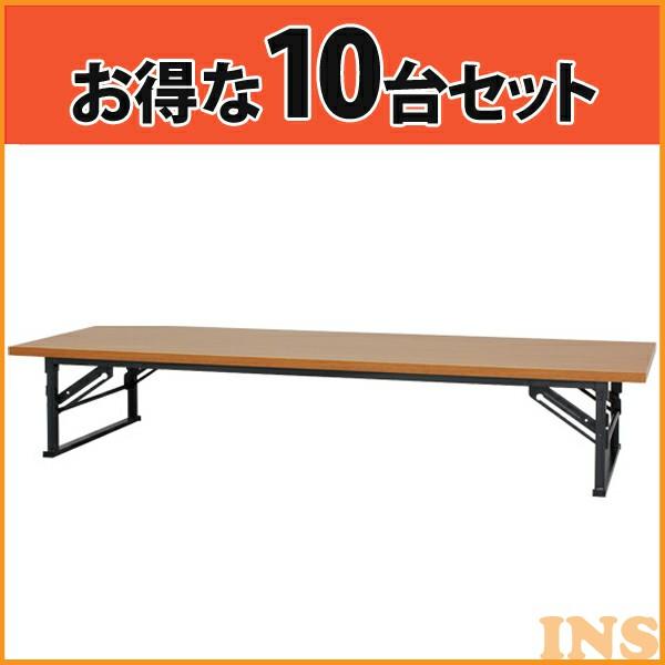 【送料無料】アイリスオーヤマ お得な10台セット 会議テーブルMTN1845L木