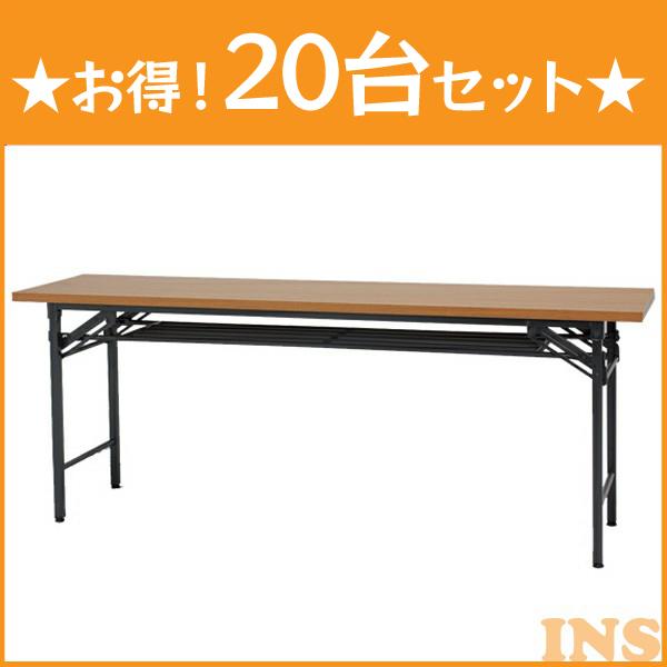【送料無料】アイリスオーヤマ お得な20台セット 会議テーブルMTN1845H木