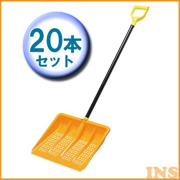 ≪送料無料≫アイリスオーヤマ 【20セット】着脱式セット(ワイド雪かき+グリップ付き棒)