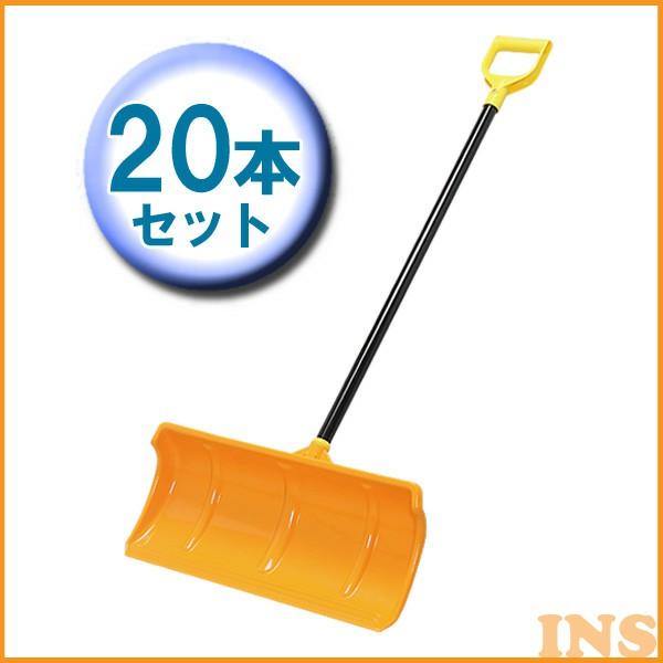 ≪送料無料≫アイリスオーヤマ 【20セット】着脱式セット(PPスノープッシャー+グリップ付き棒)