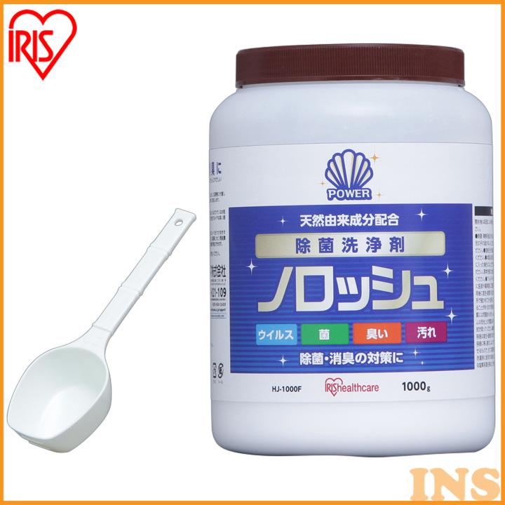 除菌洗浄剤ノロッシュ HJ-1000F 1000g アイリスオーヤマ 送料無料