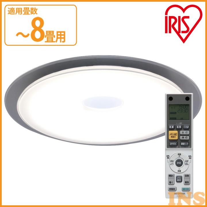 シーリングライト LED 8畳 アイリスオーヤマ シーリングライト おしゃれ 8畳 led シーリングライト リモコン付 照明器具 照明 天井照明 LED照明 シーリング ライト ダイニング CL8N-FEIII 調光 高効率モデル LEDシーリングライト 高効率モデル 8畳