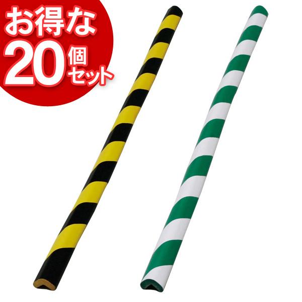 【送料無料】【20個セット】屋外用コーナーガードストレート900M 黄黒・緑白