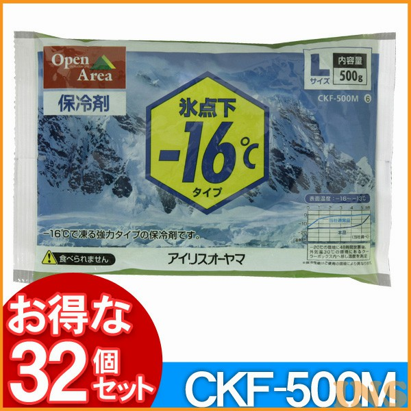 【送料無料】【32個セット】保冷剤ソフトCKF-500M