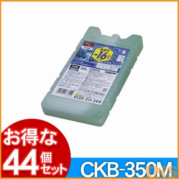 【保冷剤 強力 業務用】【送料無料】【44個セット】保冷剤ハードCKB-350M