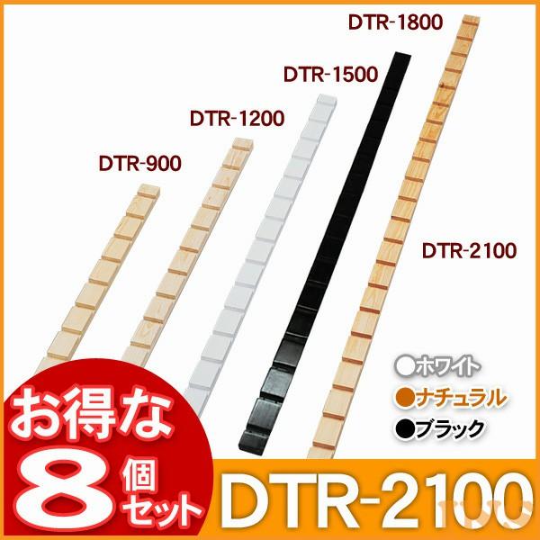 ラック支柱 DTR-2100ホワイト・ナチュラル・ブラック【送料無料】【8個セット】