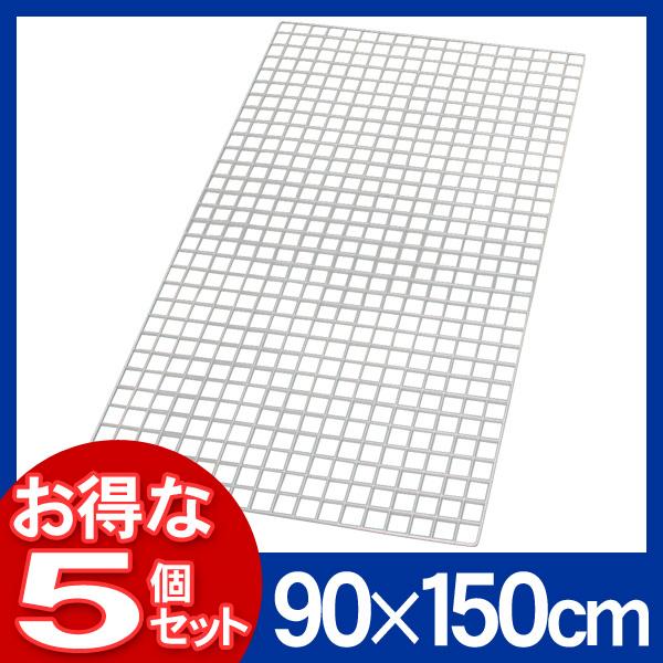 【送料無料】【5個セット】メッシュパネルメッキタイプMPPM-9015-