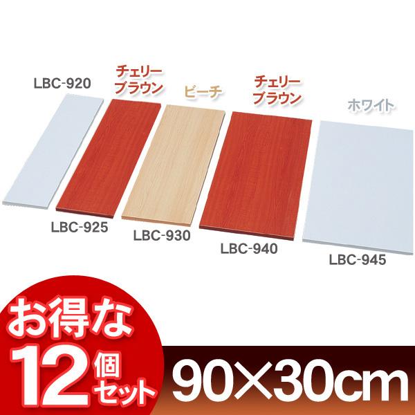 【送料無料】【12個セット】カラー化粧棚板LBC-930 ホワイト・ビーチ・チェリーブラウン