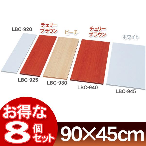 【送料無料】【8個セット】カラー化粧棚板LBC-945 ホワイト・ビーチ・チェリーブラウン