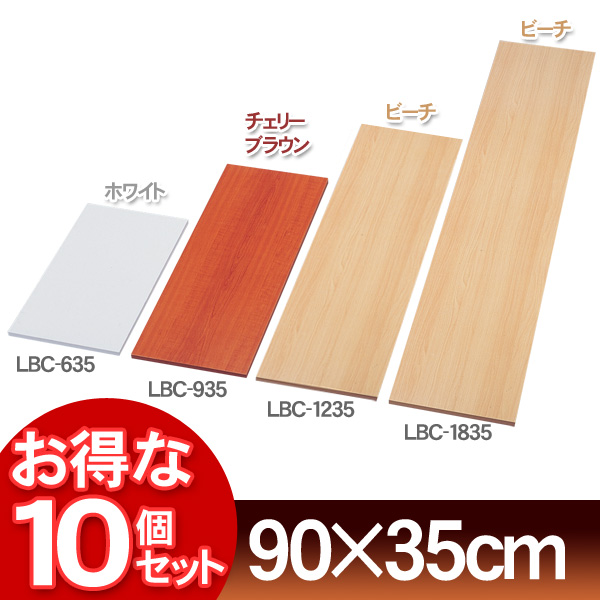 【送料無料】【10個セット】カラー化粧棚板LBC-935 ホワイト・ビーチ・チェリーブラウン
