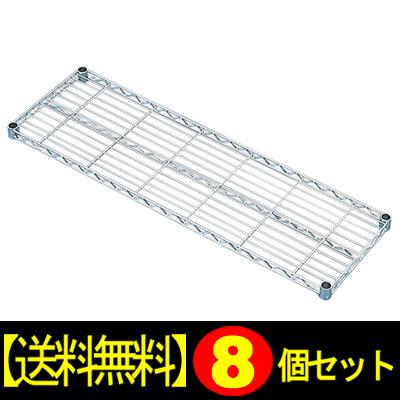 【送料無料】【8個セット】メタルミニ棚板MTO-9530T