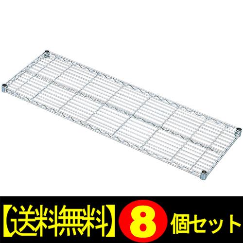 【送料無料】【8個セット】メタルミニ棚板MTO-1140T