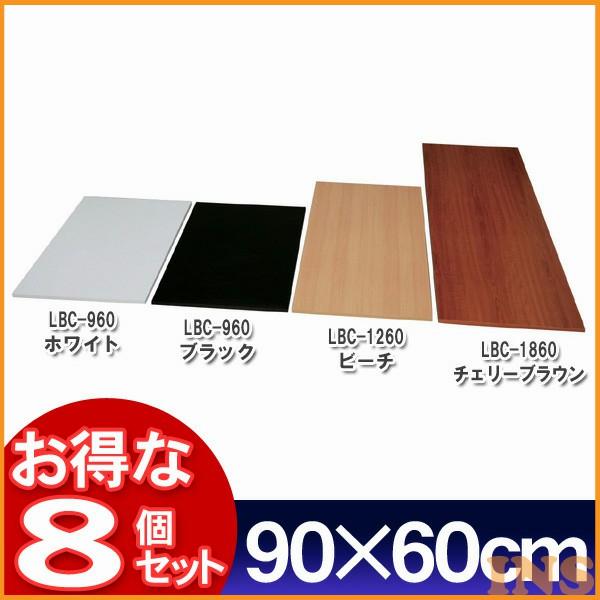 【送料無料】【8個セット】カラー化粧棚板LBC-960ホワイト・ブラック・ビーチ・チェリーブラウン