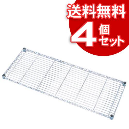 【送料無料】【4個セット】メタルラック棚板MR-12T[メタルラック・スチールラック・スチール棚・収納棚・シート小物・ワイヤーシェルフ・メタルパーツ・部品]