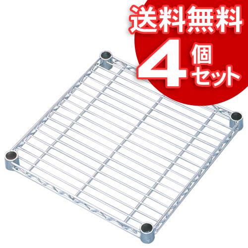 【4個セット】メタルラック棚板MR-46QT[メタルラック・スチールラック・スチール棚・収納棚・シート小物・ワイヤーシェルフ・メタルパーツ・部品]