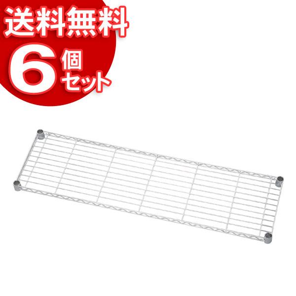 ≪300円OFFクーポン配布中♪≫【送料無料】【6個セット】メタルシェルフ棚板SE-1235T