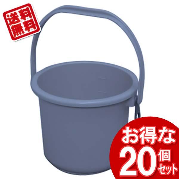 【送料無料】【20個セット】バケツPB-20ブルー