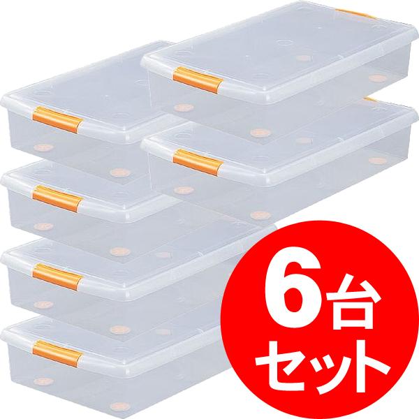 【送料無料】【6台セット】薄型ボックスUG-725クリア/オレンジ