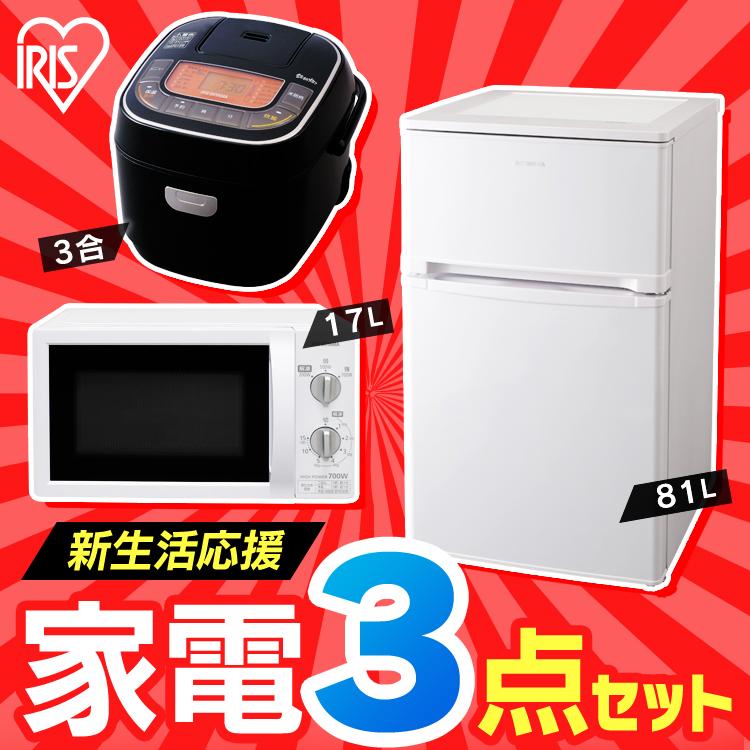 家電セット 新生活 3点セット 冷蔵庫 81L + 炊飯器 3合 + 電子レンジ 17L ターンテーブル ホワイト 送料無料 家電セット 一人暮らし 新生活 新品 アイリスオーヤマ