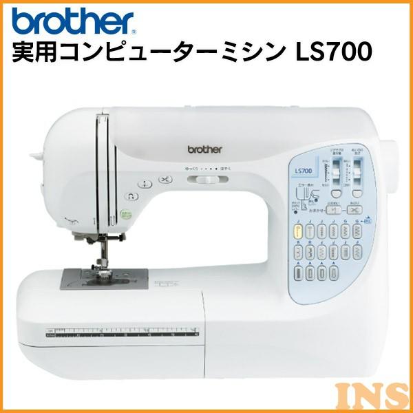 ≪送料無料≫ブラザー〔brother〕 実用コンピューターミシン LS700 【K】【TC】