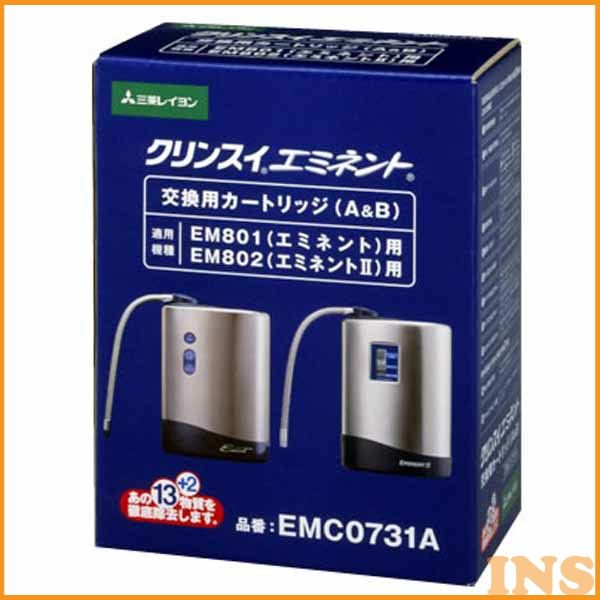 ≪送料無料≫三菱レイヨン 据置型カートリッジ EMC0731A 【TC】【KM】