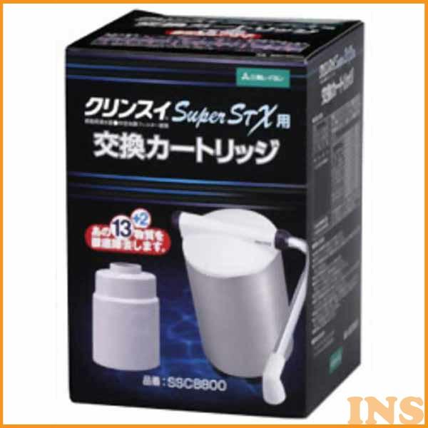 ≪送料無料≫三菱レイヨン 据置型カートリッジ SSC8800 【TC】【KM】[03ss]