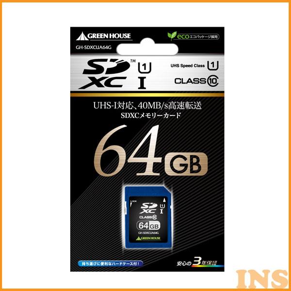 SDXCメモリーカード UHS-I クラス10 64GB GH-SDXCUA64G 《GH》《TC》≪送料無料≫