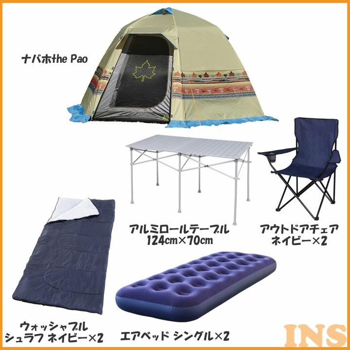 宿泊キャンプ初心者 ナバホセット 送料無料 アウトドア キャンプ テント セット 【D】