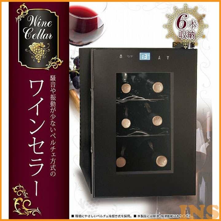 D-STYLIST ワインセラー 6本収納 KK-00411 送料無料 ワインセラー ワイン収納 6本 ペルチェ方式 ピーナッツクラブ 【D】