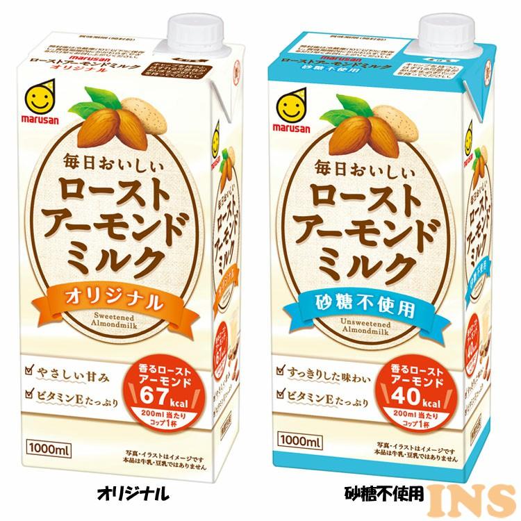 【12本入】 毎日おいしいローストアーモンドミルク 1L ミルク 微糖 砂糖不使用 アーモンド 1000ml marusan ビタミン 紙パック 12本 マルサンアイ オリジナル 砂糖不使用【D】