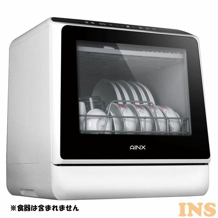 卓上用食器洗い乾燥機 AX-S3W 送料無料 食洗機 コンパクト タンク式 乾燥機 食器 グラス 工事不要 卓上式 AINX すぐ使える 【D】【B】