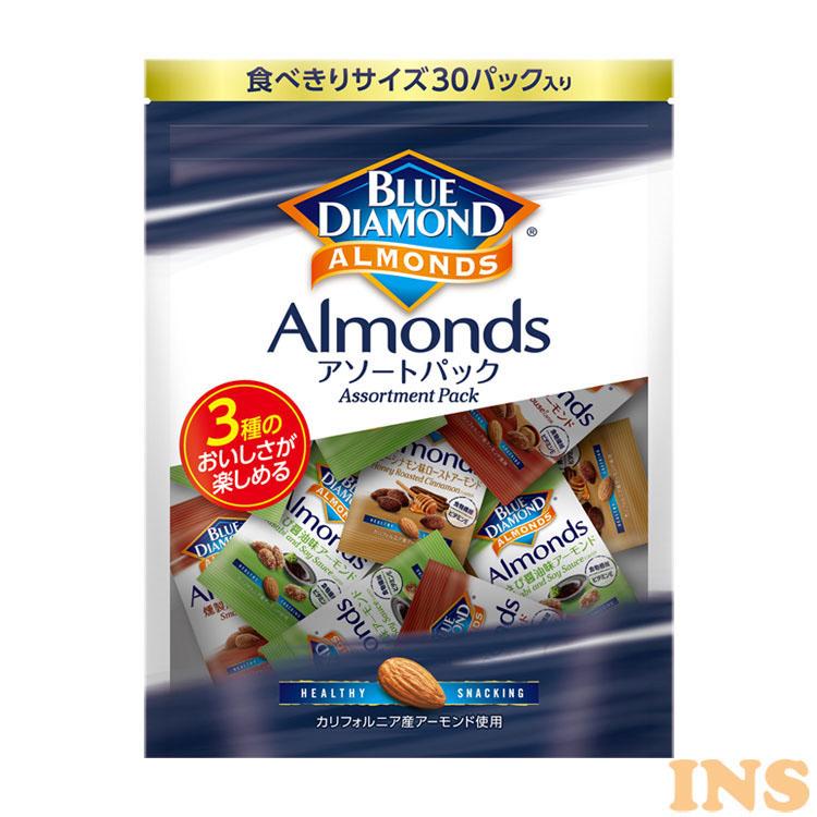 BLUEDIAMOND アーモンド おつまみナッツ まとめ買い おやつ 人気の製品 輸入食品 在庫一掃 ブルーダイヤモンド 30P D ヘルシー 業務用 アソートパック