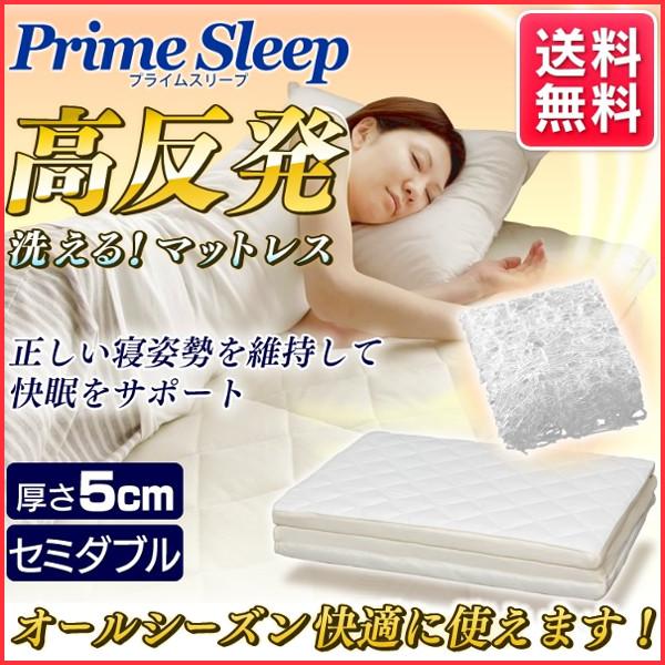 【送料無料】プライムスリープマットレス APMM-SD[寝具 マット 敷きパッド メッシュ ニット セミダブルサイズ ベッド 寝心地 熟睡 快眠]